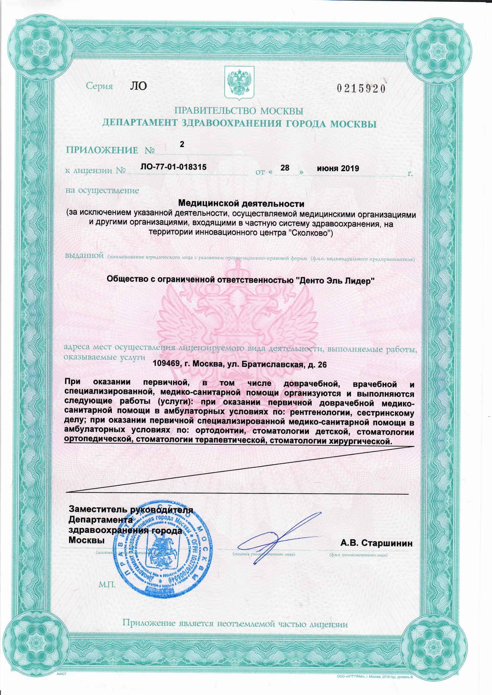 Лицензия № ЛО-77-01-018315 Марьино 3 лист