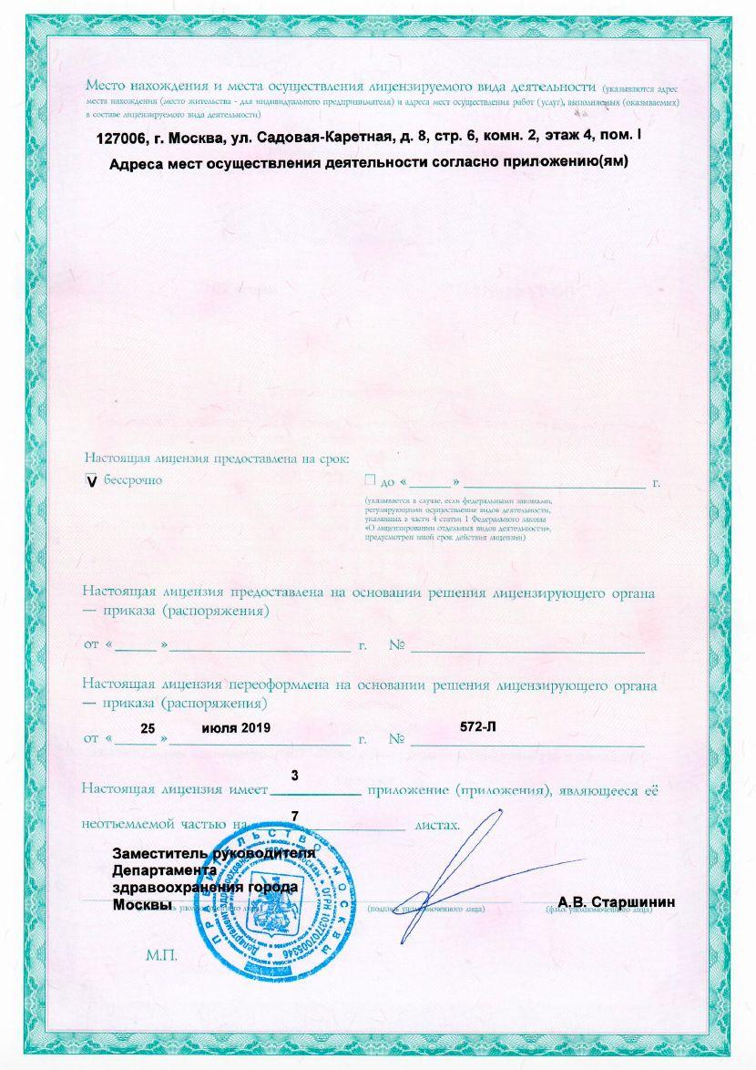 Лицензия №ЛО-77-01-018477 Римская 2 лист