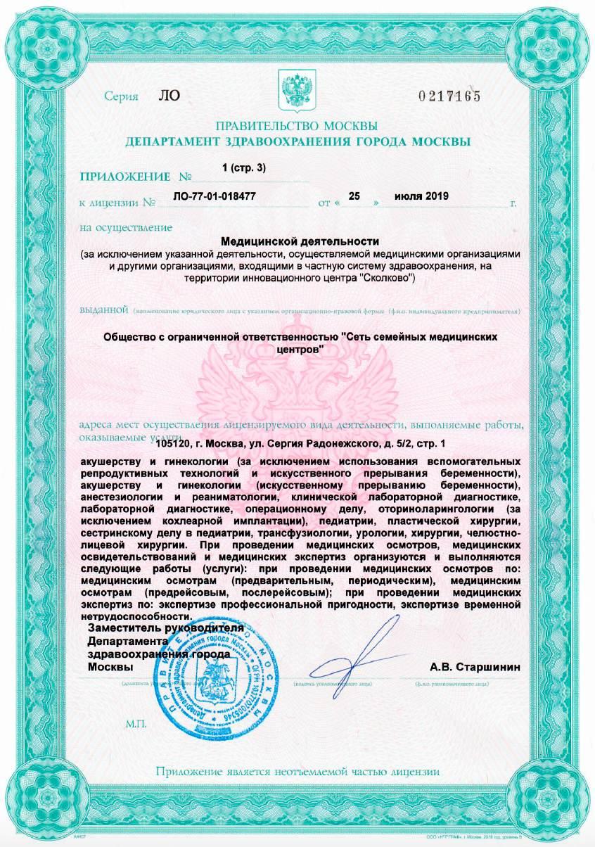 Лицензия №ЛО-77-01-018477 Римская 5 лист