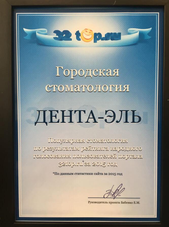 сертификат 32 top картинка