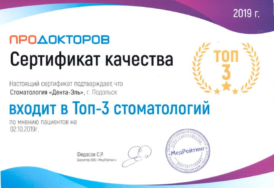 Фото Сертификат качества Продокторов Подольск