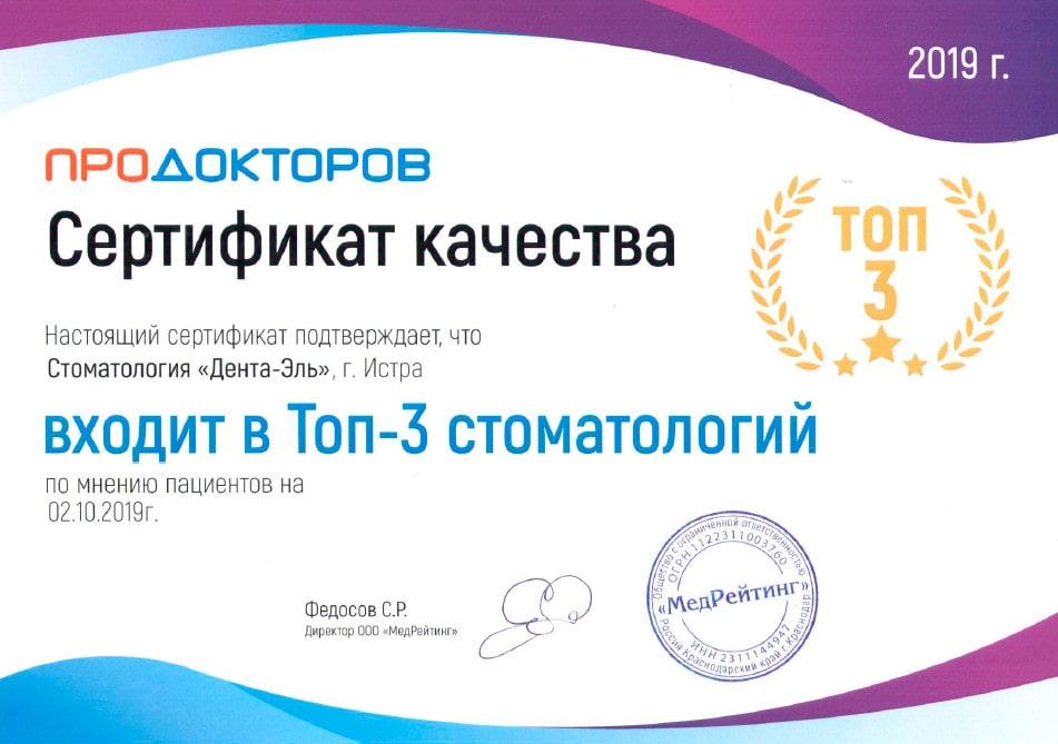 Фото Сертификат качества Продокторов