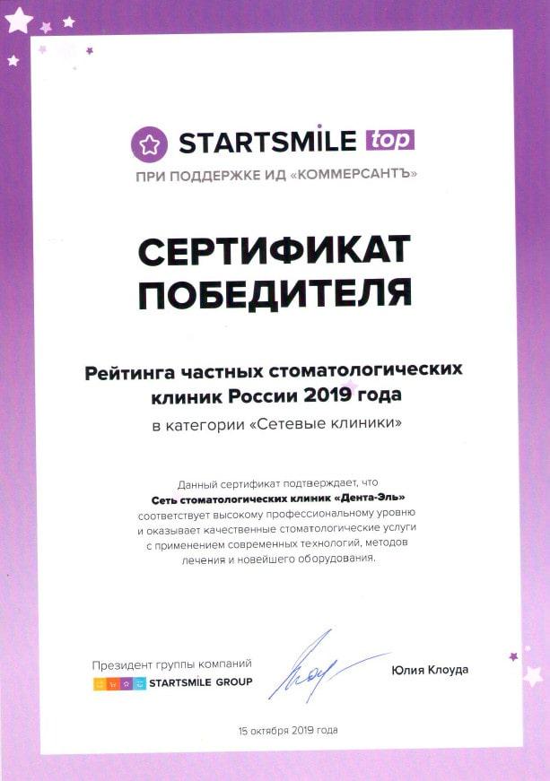 Фото Сертификат качества победителя Startsmile
