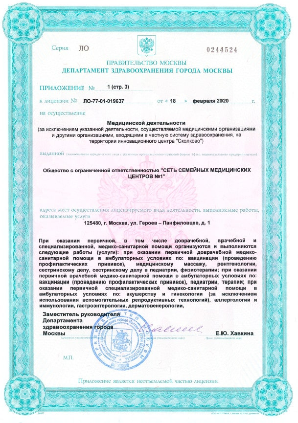 Лицензия № ЛО-77-01-019637 Сходненская 3 лист