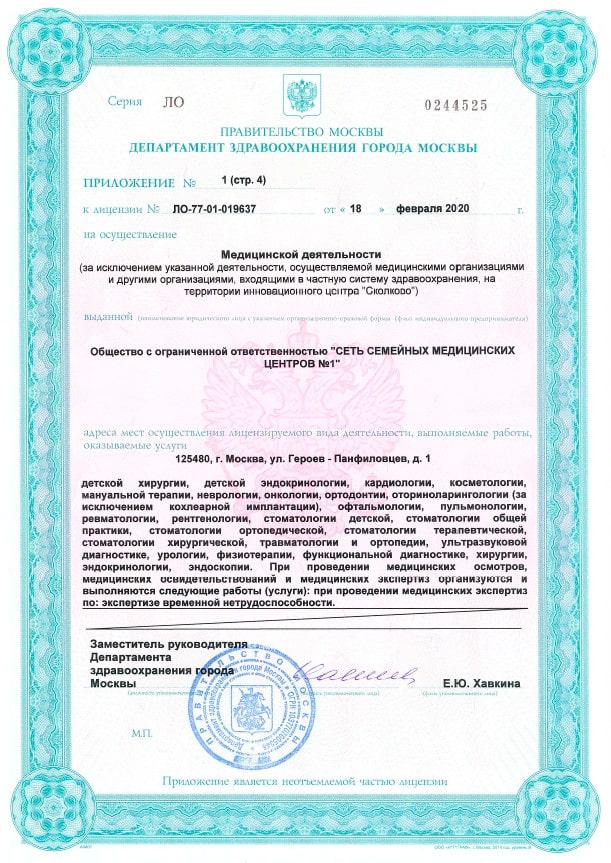 Лицензия № ЛО-77-01-019637 Сходненская 4 лист