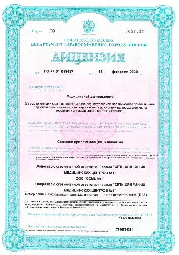 Лицензия № ЛО-77-01-019637 Сходненская 1 лист