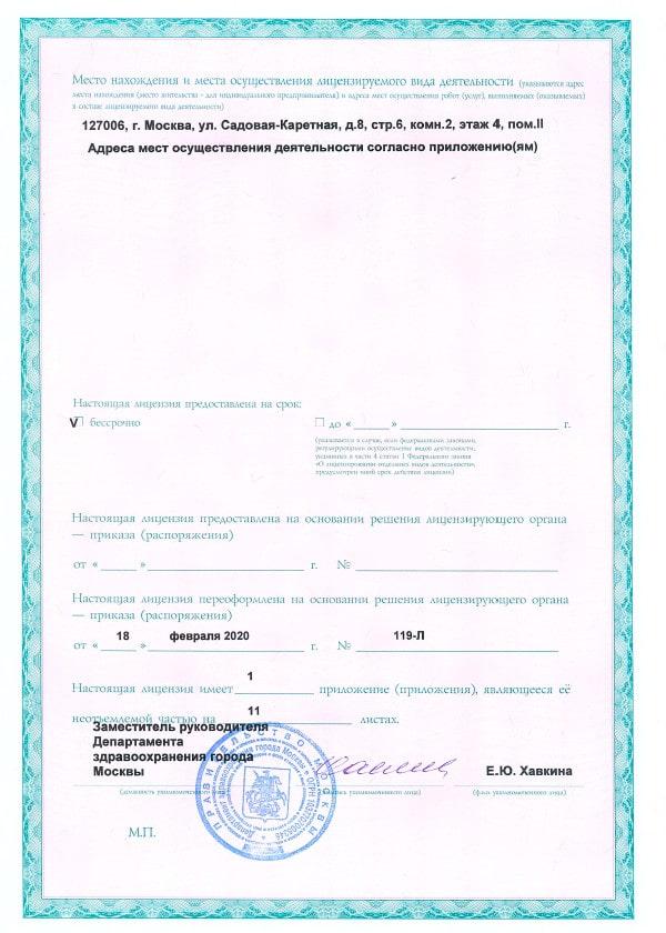 Лицензия № ЛО-77-01-019637 Сходненская 2 лист