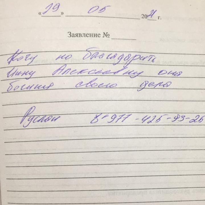 Отзыв о враче Великопольская _1 скан