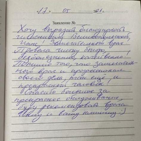 Отзыв о враче Великопольская скан