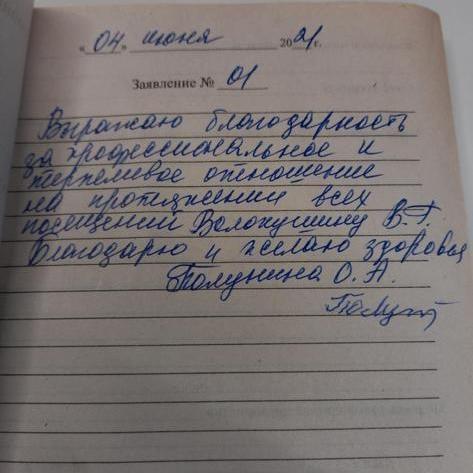 Отзыв о враче Волокушин фото