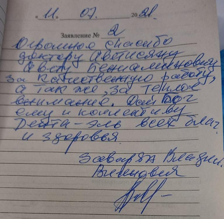 Отзыв о докторе Аветисян фото